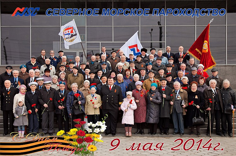 The Second World War veterans of NSC - 2014